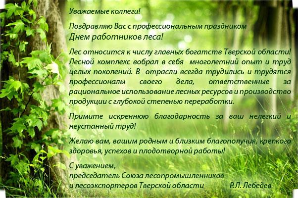 Поздравление с профессиональным праздником день леса